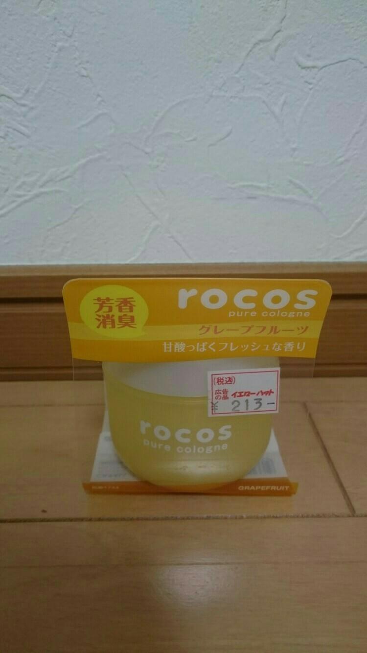 新しく芳香剤変更✨(*^.^*)