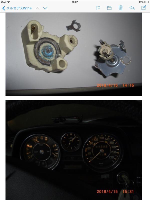 メーターバックライトの調光機、ハザード分解修理