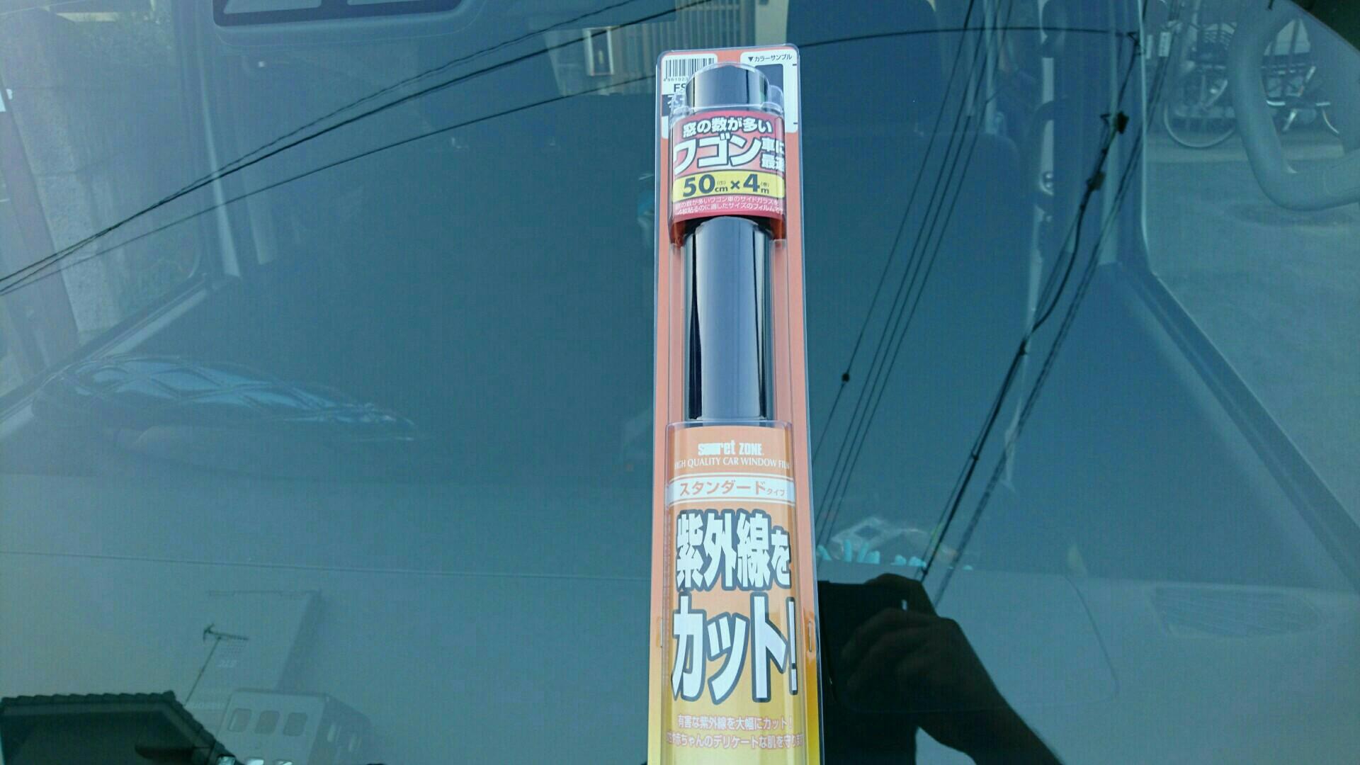 リアスライドドアにフイルムを貼りました🎵
