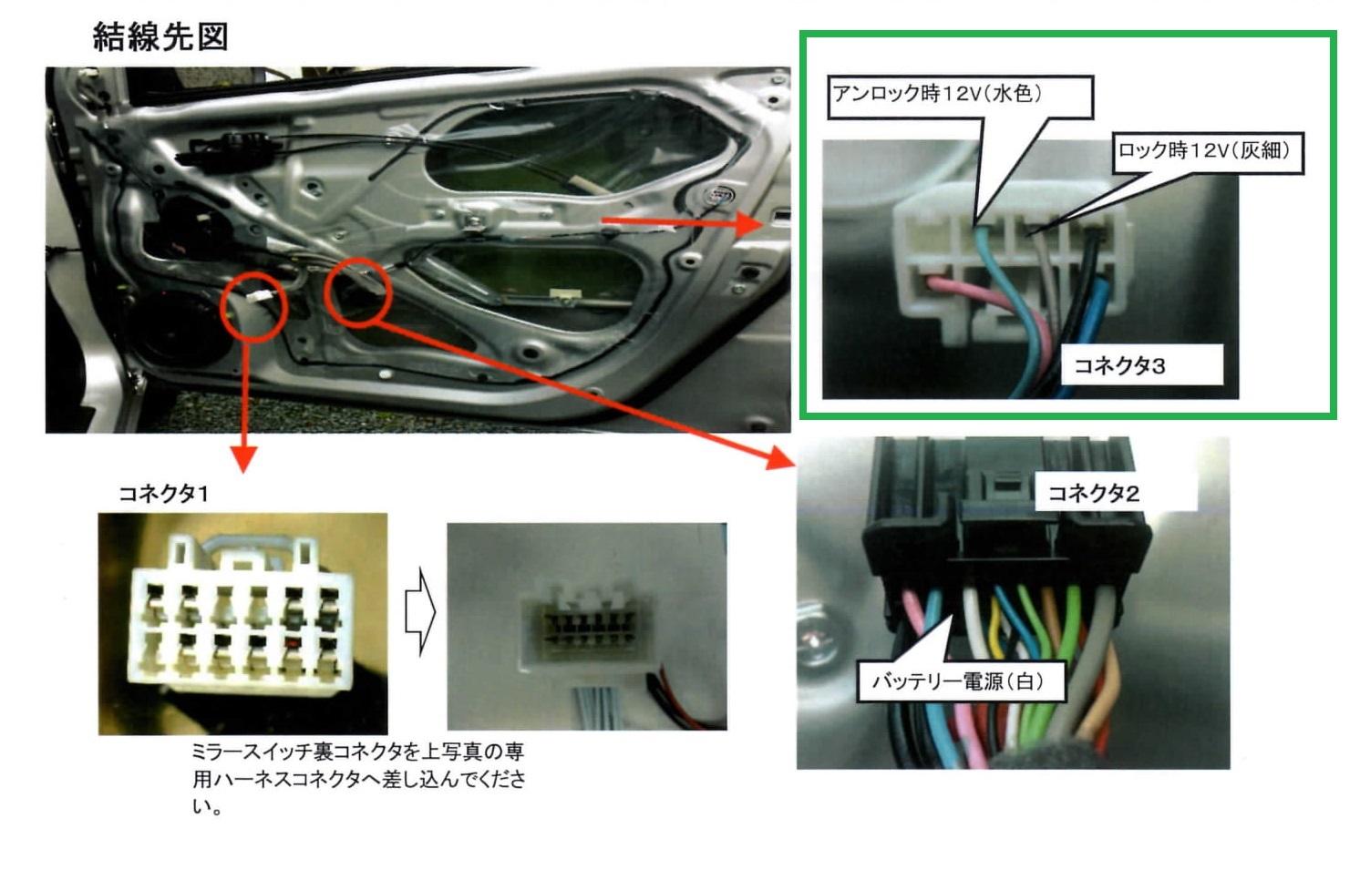 ドアミラー自動格納装置修正