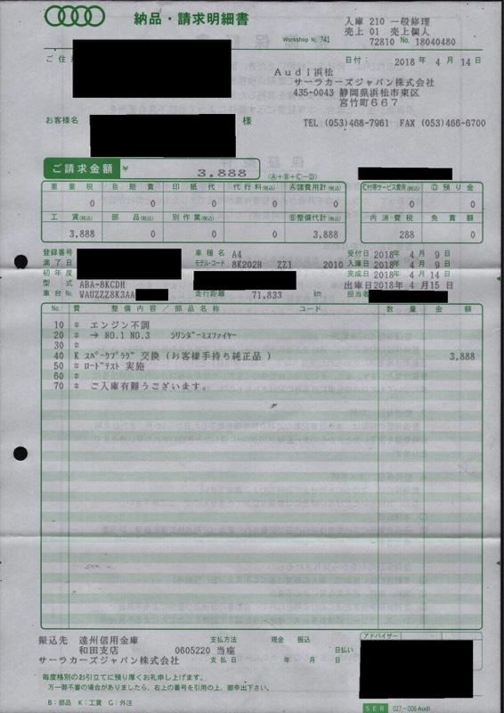 点火プラグ交換(イリジウム→白金)