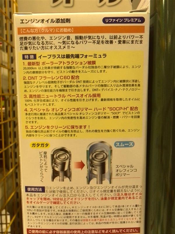 スカイライン エンジンオイル&エレメント交換&オイル添加剤