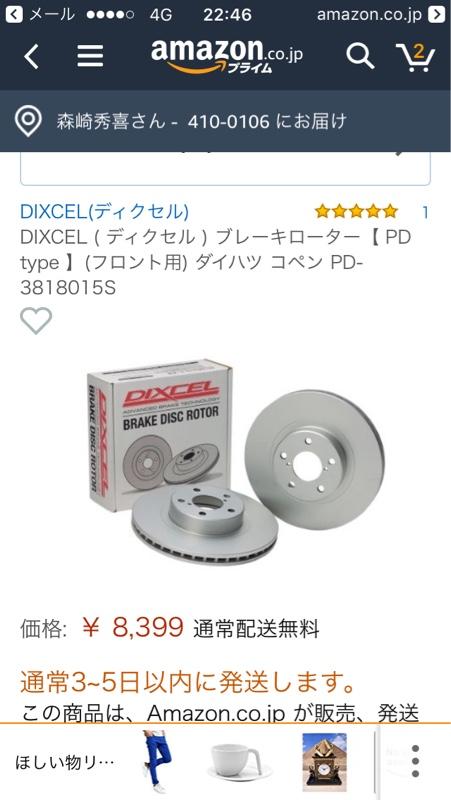 DIXCEL ローターPDタイプ