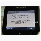 ドライブレコーダー GARMIN GDR33J ソフトウェアアップデート(Ver.3.90)