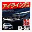 CX-5専用 KF系 アイラインメッキ取付動画