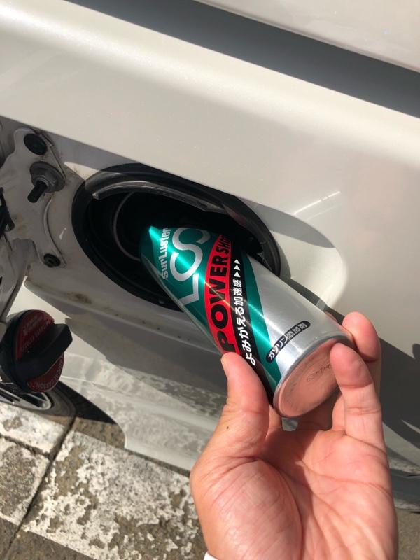 【モニターレポート】シュアラスターLOOPガソリン添加剤ループ パワーショット