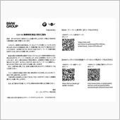TAKATA製エアバッグのリコール(外-2374-1)
