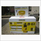 KARCHER(ケルヒャー) K2ホームキット [高圧洗浄機] の画像