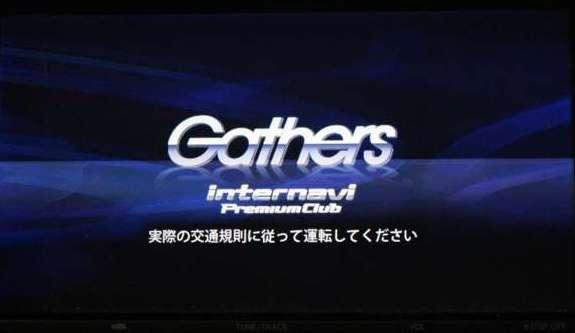 Gathersのカーナビのオープニング画面修正