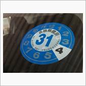 12ヵ月点検(1回目)&エンジンオイル&オイルエレメント交換の画像