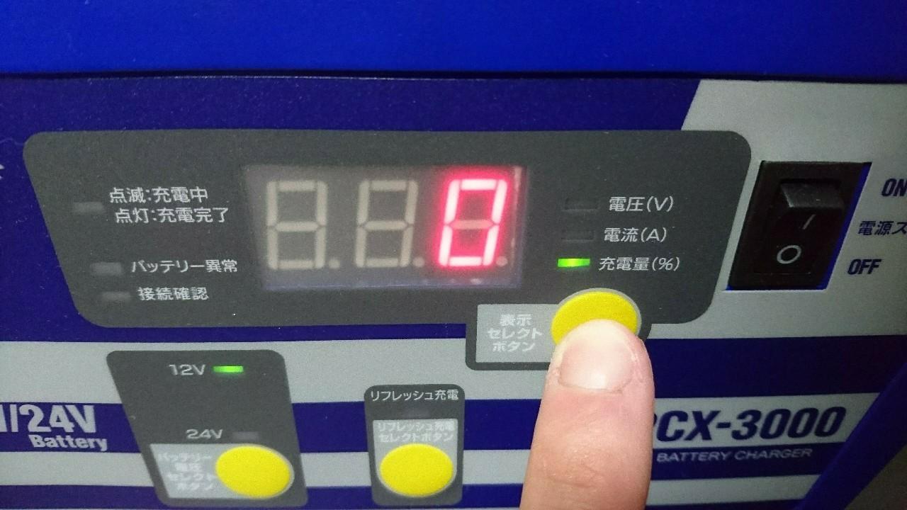 バッテリー上がりのため充電【トラブル処置】