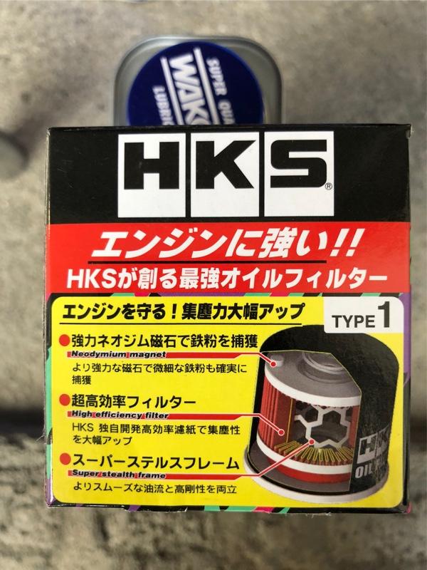 今回オイルフィルタは、HKSのマグタイプのフィルタを使ってみようかと思います。PIAAのを使ってましたけど今回はHKSです。