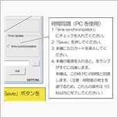 デイトナ DDR-S100 設定について