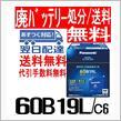 バッテリー交換(98,000km) カオス N-60B19L/C6 パナソニック バッテリー
