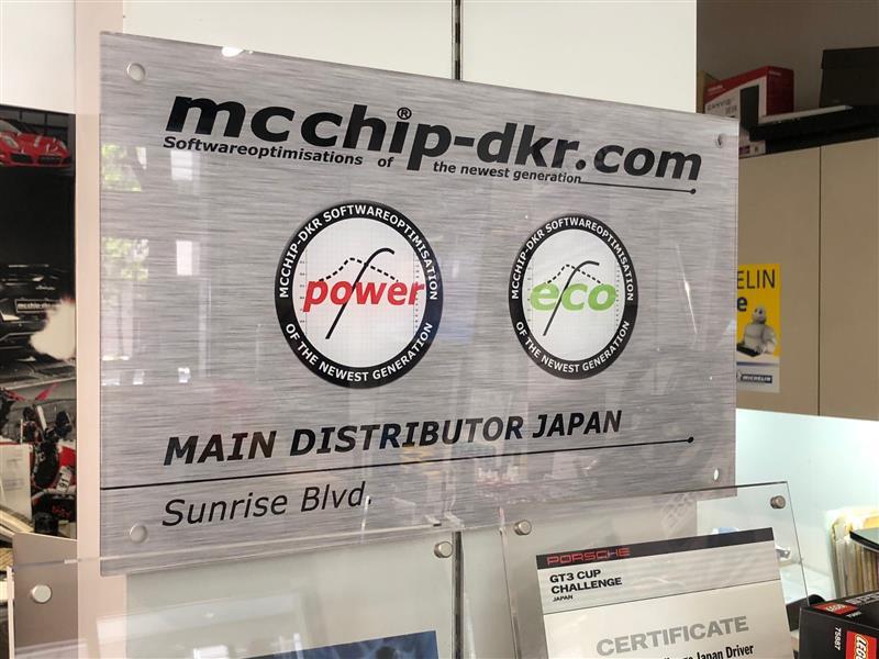 mcchip-dkr stage2 ECUプログラム施工