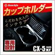 CX-5 KF専用 カップホルダー 取付動画