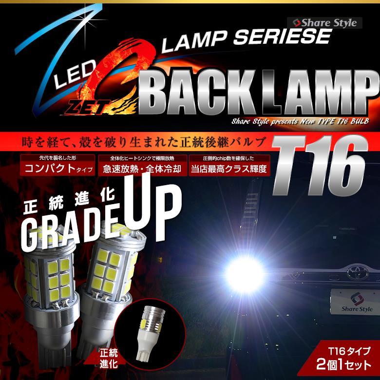 バックランプ交換 ZET C BACK LAMP
