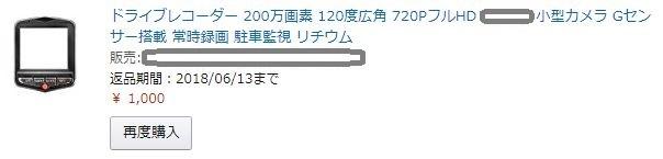 1000円で衝動買いしたドライブレコーダーの使い道・・・。