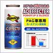 カーエアコン用添加剤 添加(SUNOCO)