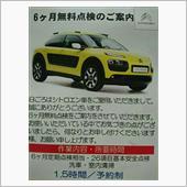新車6ヶ月点検【備忘録】