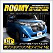 ルーミー専用 ROOMY デイライト ユニット システム カスタム GT/G/G[S]