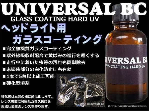 UNIVERSAL BC 完全硬化型ヘッドライトガラスコーティング剤 施行