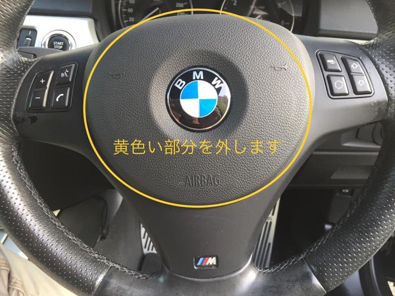 BMW E92 ステアリング エアバッグの外し方