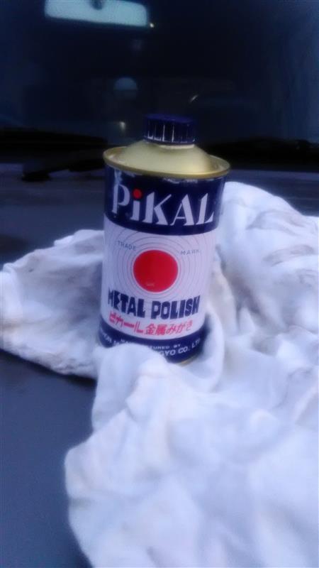 ピカールでひと磨き