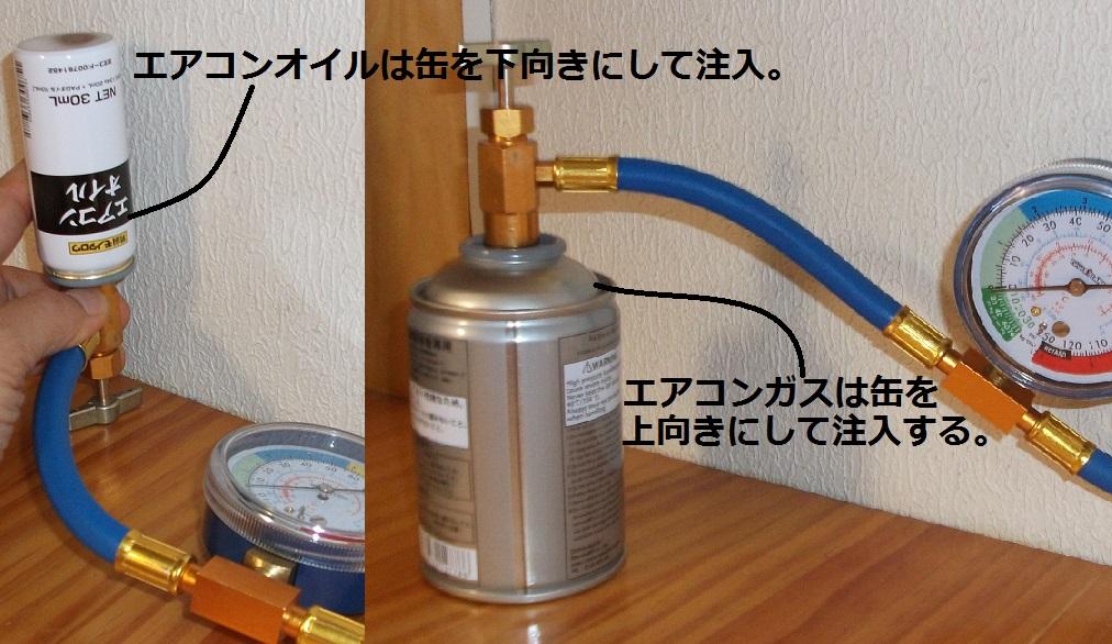 補充 エアコン ガス