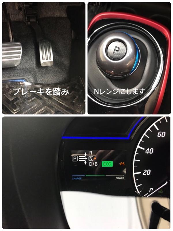 e-Powerシステム 整備モード