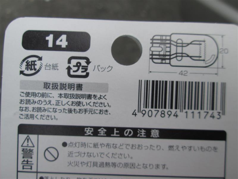 ブレーキランプの電球交換