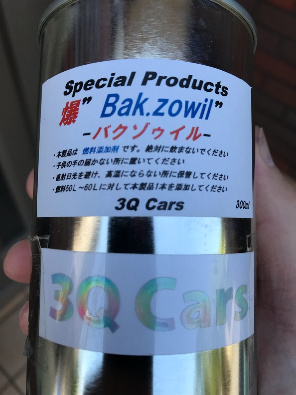 3Q自動車【 Bakzowil 】