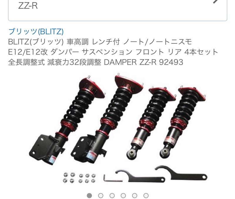 BLITZ(ブリッツ) 全長調整式 減衰力32段調整 DAMPER ZZ-R