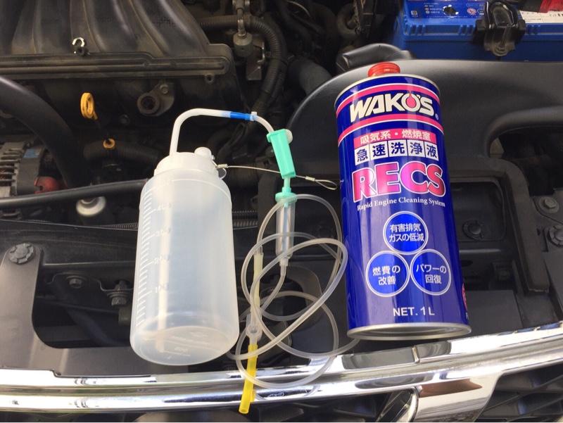 WAKO'S RECS エンジン内洗浄