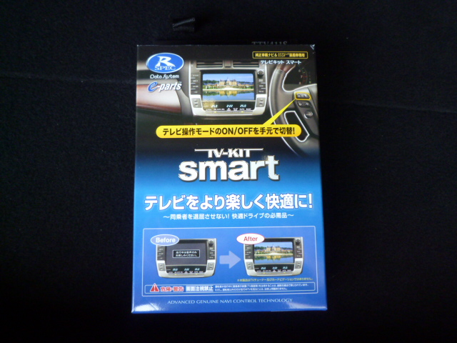 LS500 データシステム製 テレビキット スマートタイプ(TTV411S)
