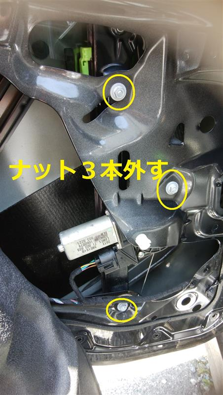 ガラス落下 DIY3000円で修理(分解編)