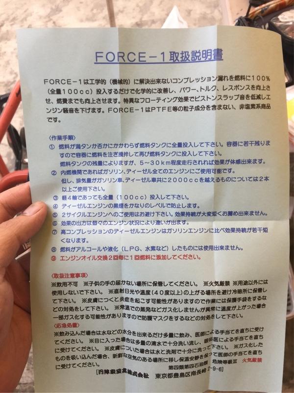 円陣屋至高  FORCE-1