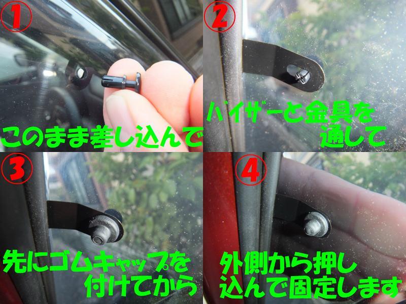 【C27】ドアバイザー取付