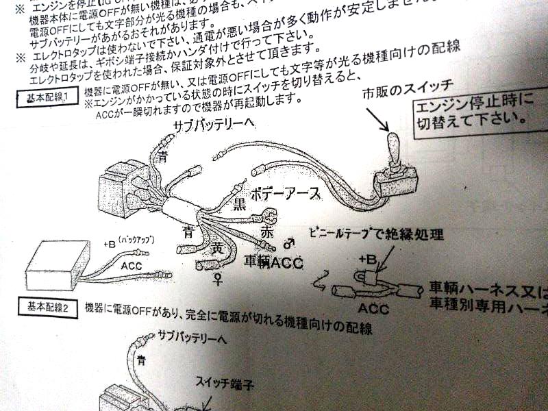 オーディオ(ナビ)を家庭用電源で稼動できるようにする②