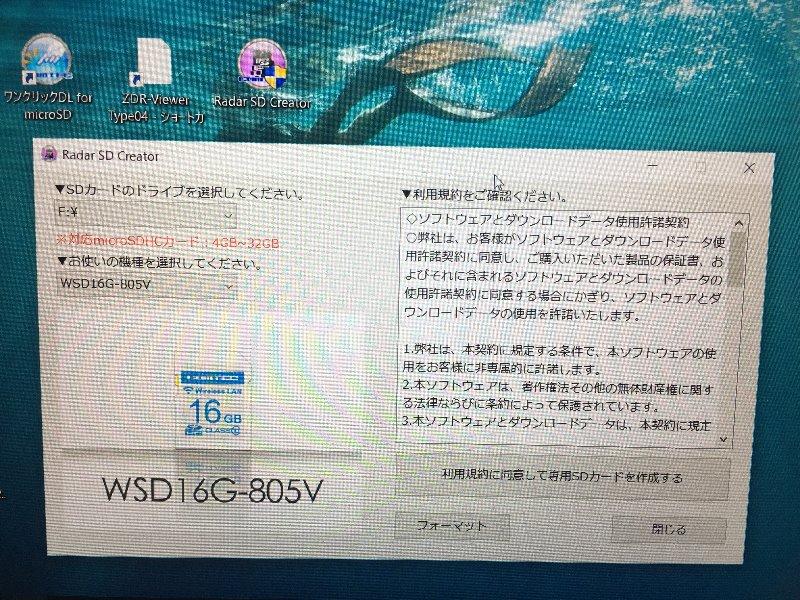 コムテックZERO805V wi-fiでデータ更新