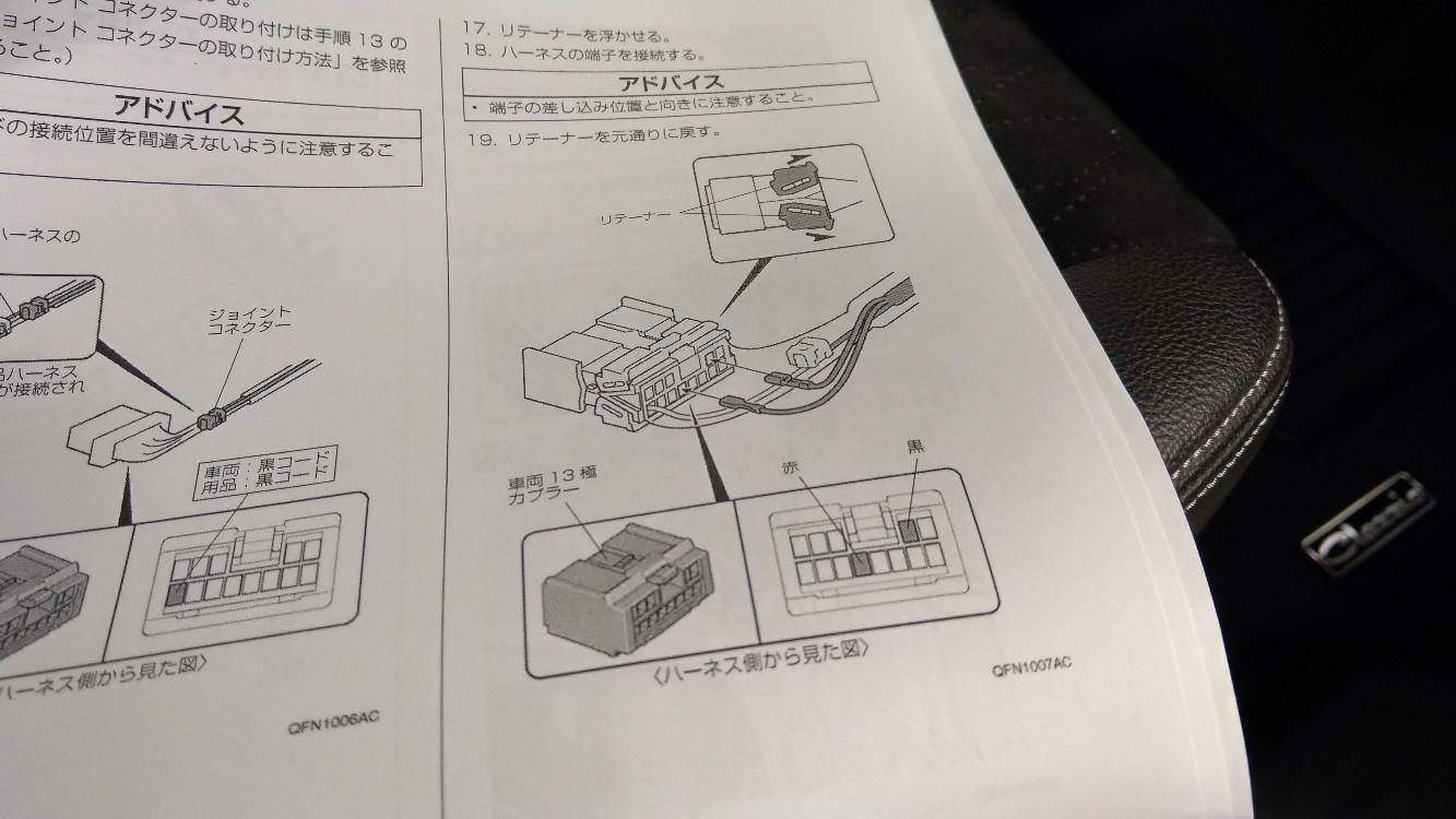 N-BOX用オプションパーツ イルミ付きドアミラースイッチの取り付け①