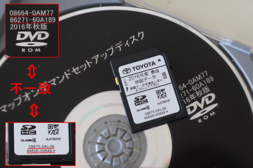 セットアップディスクのないトヨタ純正ナビ地図更新(代行)手続きなど‐