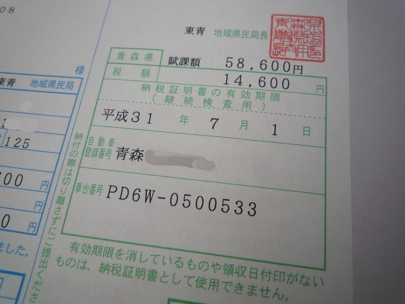一時抹消における税金停止処理(書類)