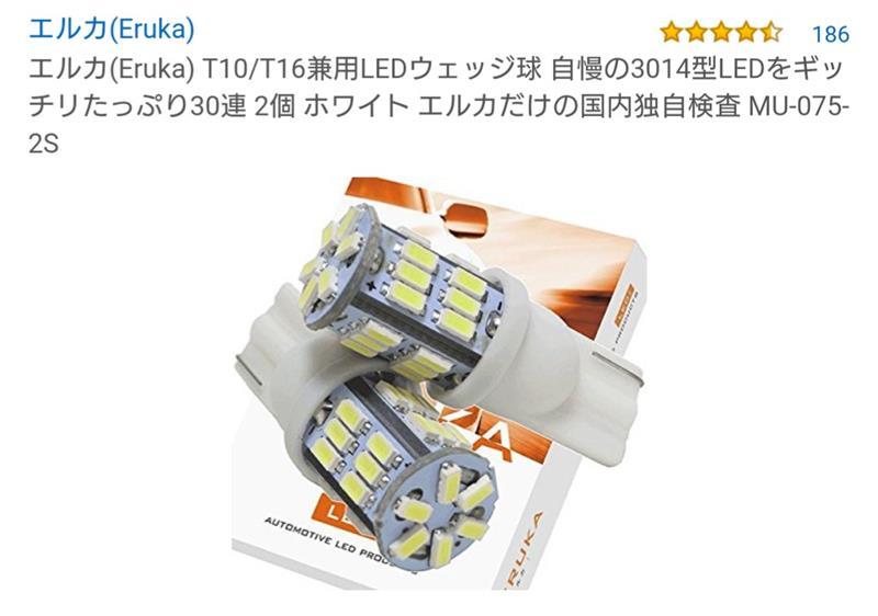 ポジションランプ バックランプ交換