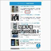 クリップ100超記念! LED再打替え(青色→白色)の画像