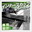 TOYOTA 30系 アルファード/ヴェルファイア(前期/後期)インナースカッフプレート取付動画
