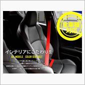 カラーシートベルト 【2本】全31色 全車種対応 車検対応の画像