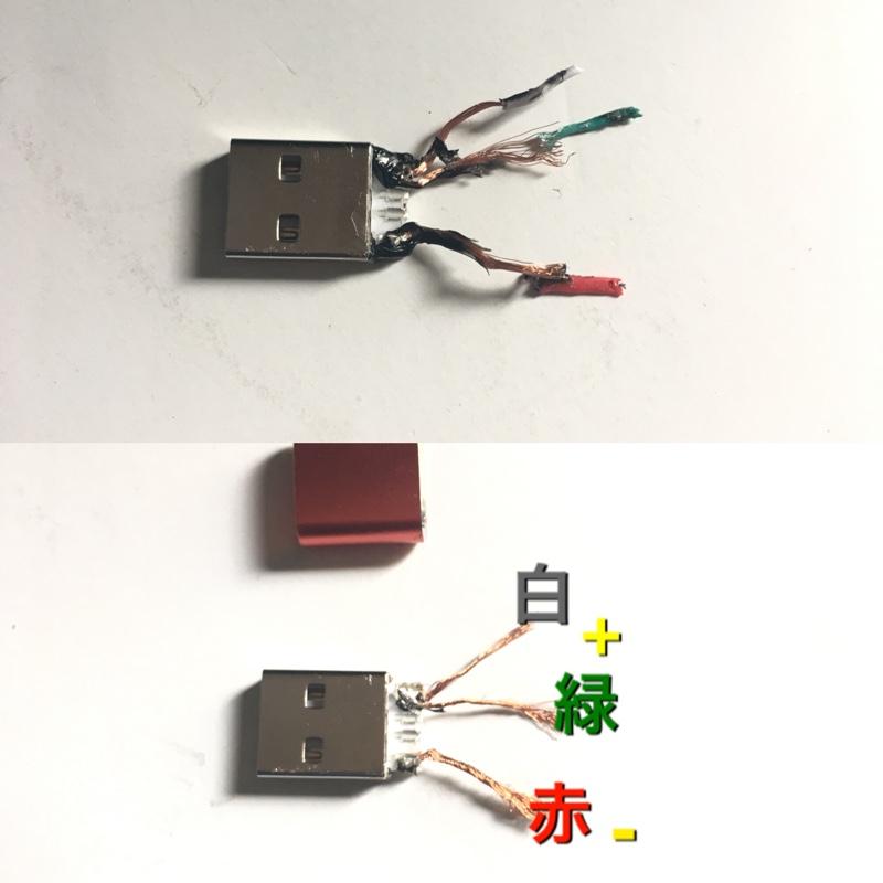 マグネットUSBケーブル短縮 加工