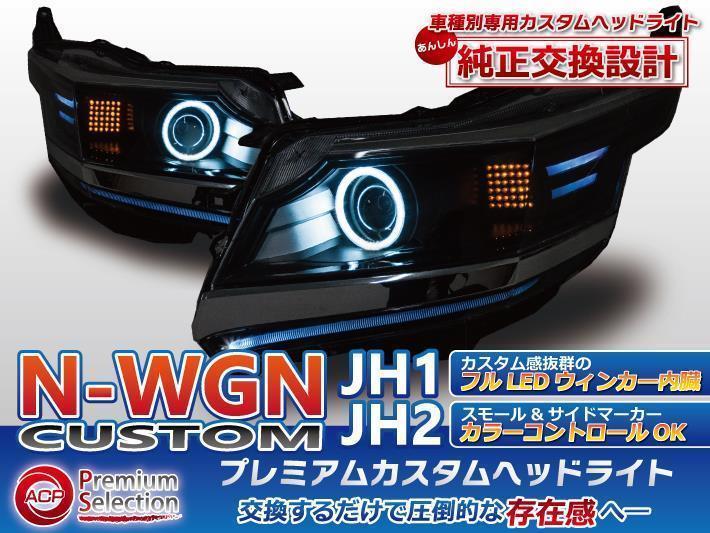 N-WGN(NWGN)カスタム プレミアムカスタムヘッドライト
