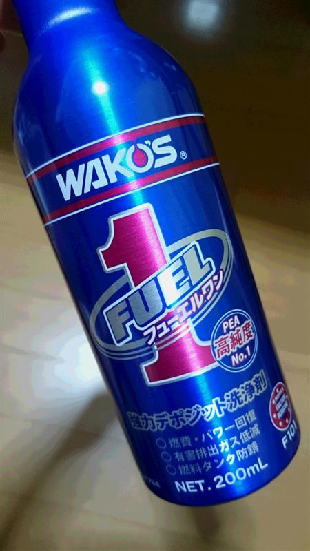 【投入】WAKO'S FUEL 1